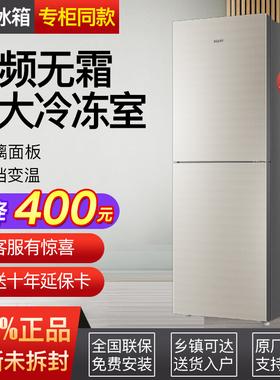 海尔电冰箱309升双门变频两门风冷无霜家用一级官方旗舰店官网