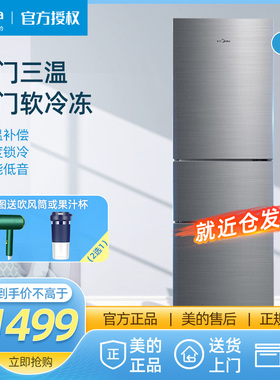美的家用小型冰箱220升节能冷藏冷冻宿舍租房大容量三开门电冰箱