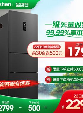 【时大漂亮推荐】容声 252升三开门变频风冷一级节能家用小型冰箱