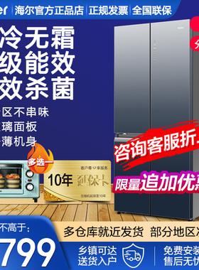 海尔冰箱风冷无霜家用十字对开四开门503升一级能效BCD-502WDCEU1