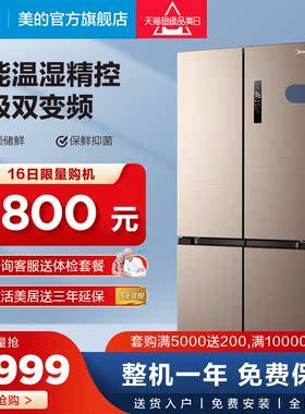 美的BCD-495WSPZM(E)十字对开门冰箱一级智能家电双变频无霜冰箱