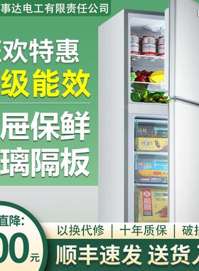 【一级能效】156/162家用小型租房宿舍节能省电双开门中型电冰箱