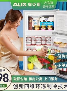 奥克斯节能温控双开门小冰箱小型家用租房宿舍冷冻冷藏迷你电冰箱