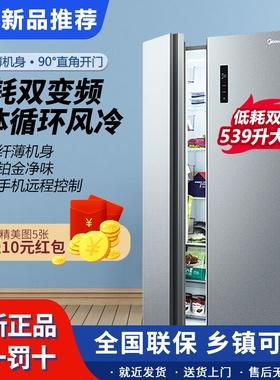 Midea/美的 BCD-539WKPZM(E)对开门电冰箱大容量变频风冷无霜家用
