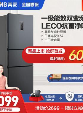 【甄净】MeiLing/美菱253L一级节能变频无霜三门家用租房小冰箱