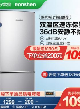 【容声193】BCD-172D11D双开门小型冰箱家用租房宿舍节能两门冷藏