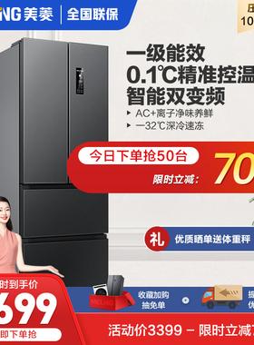 【甄净】MeiLing/美菱366L法式四门冰箱一级能效超薄大容量电冰箱