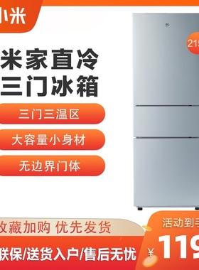 MIJIA/米家小米215L三门小型家用冰箱节能静音租房小冰箱185/540L