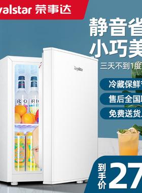荣事达小冰箱BC48小型家用冰箱单开门冷藏面膜节能出租房宿舍冰吧