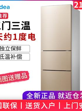 美的213升三开门三门冰箱小型家用中型节能双开门租房电冰箱冷柜