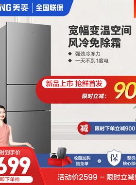 MeiLing/美菱218升三门风冷无霜冷藏冷冻租房家用节能省电小冰箱