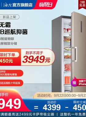 Haier/海尔330升母婴母乳家用风冷无霜冷冻冷藏立式冰柜储奶冰箱