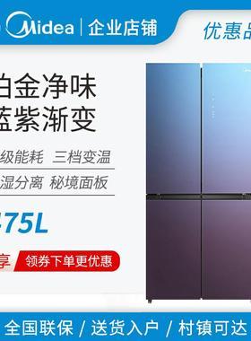 Midea/美的BCD-475WSGPZM(Q)472十字四门变频风冷无霜家用电冰箱