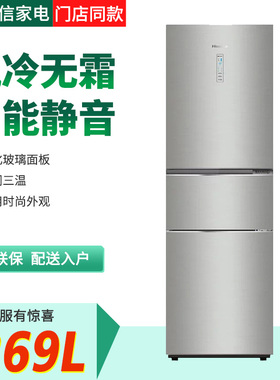 海信 BCD-269WTDGVBP 269L 变频无霜三门冰箱一级家用三门式节能