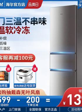 海尔215升三开门冰箱家用小型官方宿舍租房用冷藏冷冻节能L小冰箱