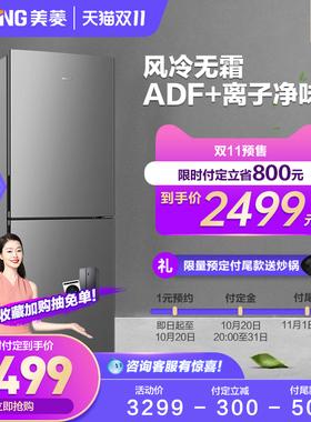 【甄净】MeiLing/美菱308L节能低噪净味风冷无霜两门家用电冰箱