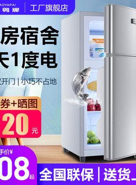 小鸭牌双开门冰箱家用小型租房用宿舍冷冻冷藏节能省电小电冰箱