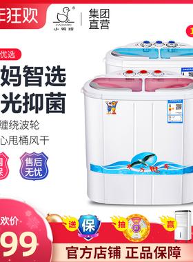 小鸭牌迷你婴儿洗衣机小型双桶双缸儿童宝宝半全自动洗脱一体家用