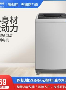 Midea/美的5.5公斤KG小型洗衣机 全自动家用波轮特价机MB55V30