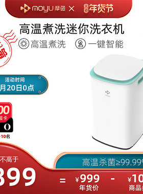 摩鱼 XQB30-S1H母婴儿童宝宝专用3kg小型迷你高温杀菌自动洗衣机