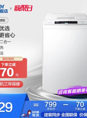 Haier/海尔6公斤KG小型洗衣机全自动家用波轮宿舍洗脱一体EB60M19