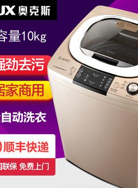 奥克斯8KG全自动洗衣机洗脱烘干一体机小型宿舍出租房便携式家用