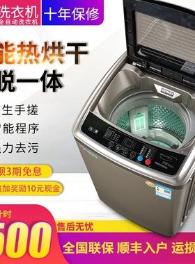长虹8kg洗衣机全自动家用波轮热烘干10kg迷你小型滚筒大容量甩干