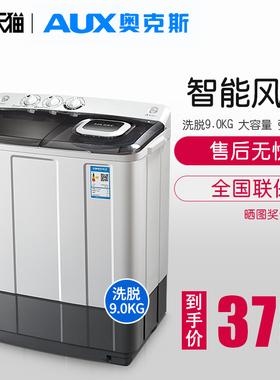 奥克斯洗脱9.0公斤大容量半自动洗衣机家用迷你双桶双缸波轮小型