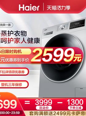 海尔洗衣机家用全自动10公斤kg滚筒洗烘干一体机EG10014HB939SU1
