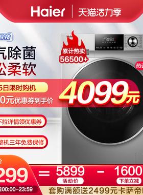 海尔10kg洗衣机全自动家用滚筒直驱变频洗烘一体 EG10014HBD979U1