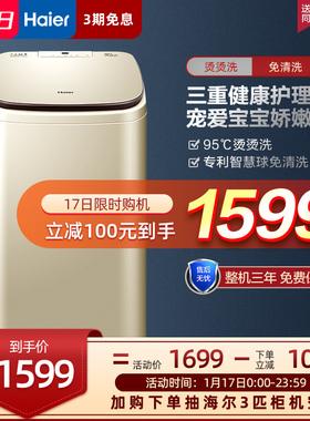 海尔3.3kg免清洗宝宝儿童迷你杀菌洗衣机全自动小型 MBM33-R178