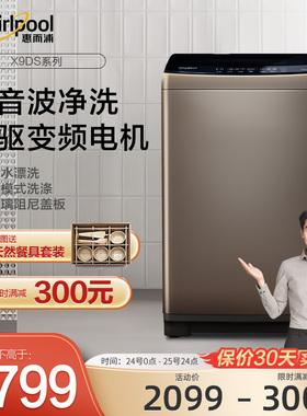惠而浦9公斤变频波轮洗衣机全自动家用小型洗脱一体 EWVD114018UG