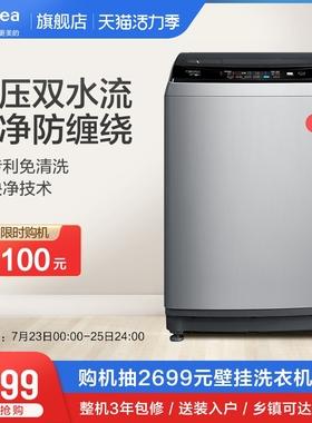 美的10KG公斤洗衣机 全自动家用双水流波轮 智能家电MB100VT50WQC