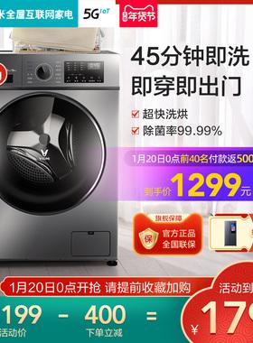 云米10公斤kg智能滚筒洗衣机全自动家用变频消毒小米洗烘干一体机