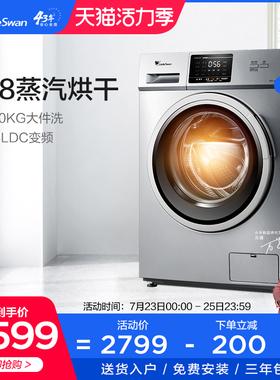 小天鹅滚筒洗衣机全自动家用杀菌洗烘干一体10kg TD100V21DS5