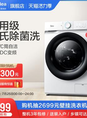 美的10公斤kg滚筒洗衣机家用全自动大容量洗脱一体变频MG100V11D