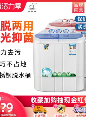 小鸭牌迷你双桶洗衣机小型双缸家用半全自动母婴儿童宝宝洗脱一体