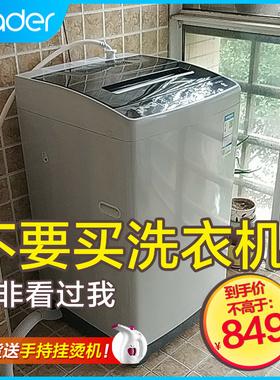 海尔统帅9公斤波轮洗衣机全自动家用节能9Kg大容量大神童特价8 10