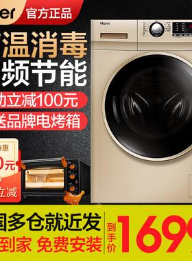 【送电烤箱】海尔滚筒洗衣机全自动10公斤家用消毒变频官方旗舰店