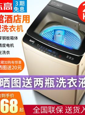 志高洗衣机20/25/30KG全自动大容量工业商用15/26KG大型酒店家用