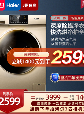 海尔10公斤kg洗烘干一体机杀菌滚筒洗衣机全自动家用 EG100HB209G