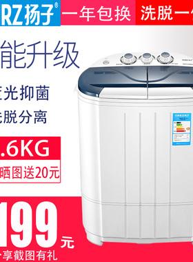 扬子小型双桶洗衣机迷你家用宿舍半全自动波轮宝宝儿童洗衣机双缸