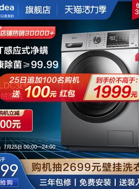 美的10公斤KG滚筒全自动洗衣机家用官方变频除菌除螨MG100VT55DY