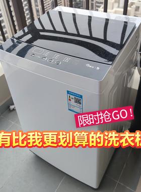 美的8公斤KG洗衣机全自动家用小型波轮官方旗舰店MB80ECO1 大容量