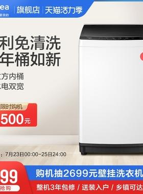 美的10KG公斤洗衣机 全自动家用大容量官方波轮 脱水甩干MB100ECO