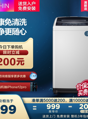美的官方旗舰店8公斤波轮小型洗衣机全自动家用租房华凌 HB80-C1H