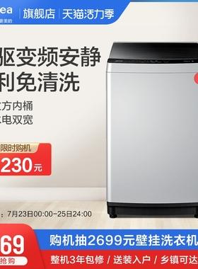 美的8公斤KG变频洗衣机小型波轮全自动家用宿舍洗脱一体MB80ECODH
