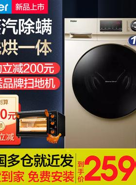 【送烤箱】海尔洗衣机烘干机一体机10kg全自动家用滚筒官方旗舰店