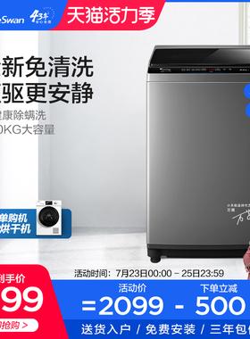 小天鹅洗衣机全自动家用10KG大容量变频波轮洗脱一体 TB100V23DB