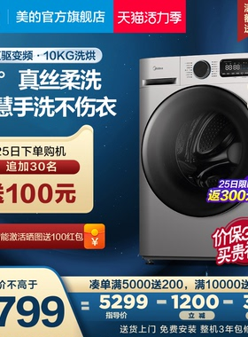 美的10公斤洗衣机全自动家用滚筒直驱变频洗烘一体MD100VT707WDY